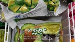 Aguacate Hass colombiano llega a las hamburguesas de Burger King en Japón